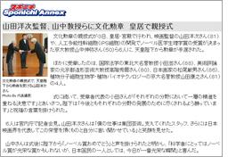 山田洋次監督、山中教授らに文化勲章 皇居で親授式